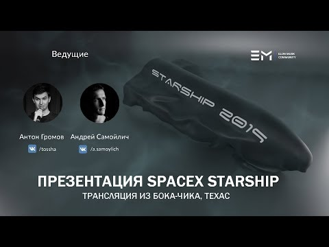 Презентация SpaceX Starship