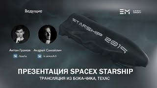 Download Презентация SpaceX Starship Mp3 and Videos