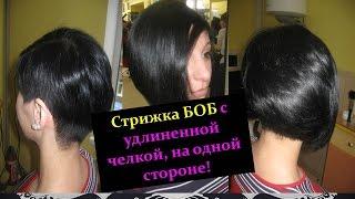 видео Женская стрижка асимметричный боб-каре с фото