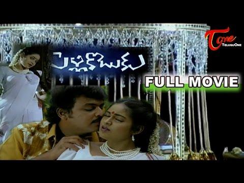 Pelli Koduku Full Length Telugu Movie   Naresh, Divyavani,Sangeetha