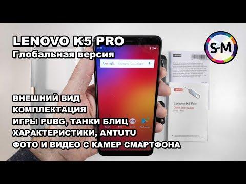 Смартфон Lenovo K5 Pro. Полный обзор