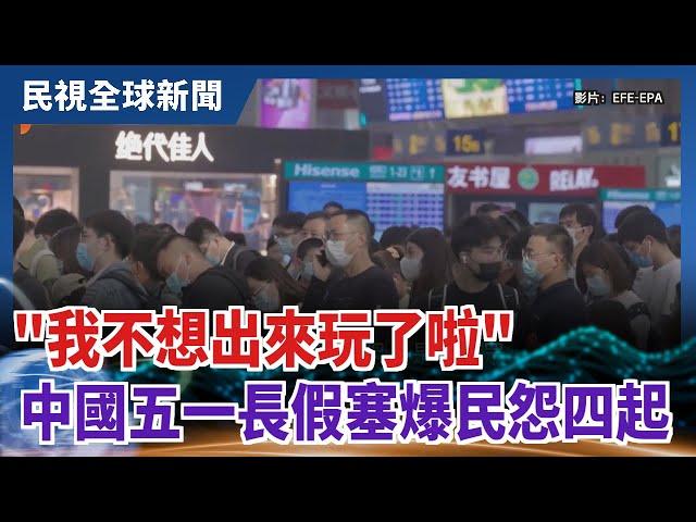 """【民視全球新聞】""""我不想出來玩了啦"""" 中國五一長假塞爆民怨四起 2021.05.02"""