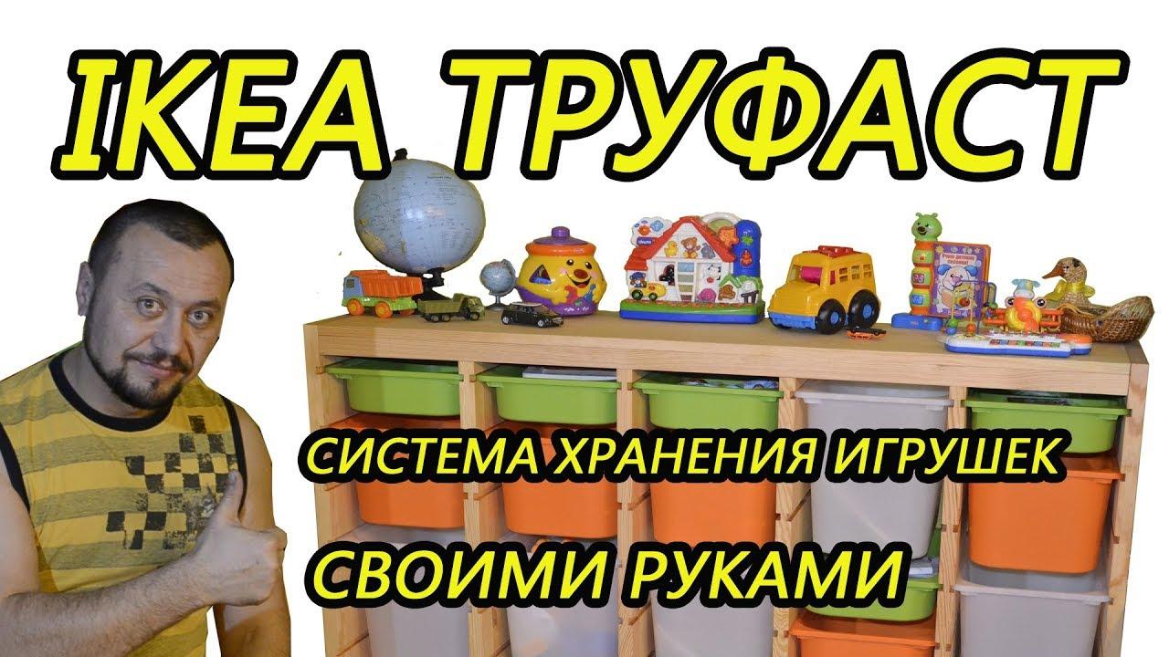 Хранение игрушек ikea труфаст комбинация для хранения отзывы. Решила купить самый маленький каркас из возможных, горизонтальный,