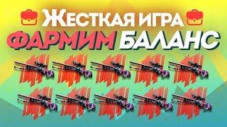 ЖЕСТКАЯ ИГРА ВА-БАНКОМ! ФАРМИМ БАЛАНС! - ОТКРЫТИЕ КЕЙСОВ CS:GO