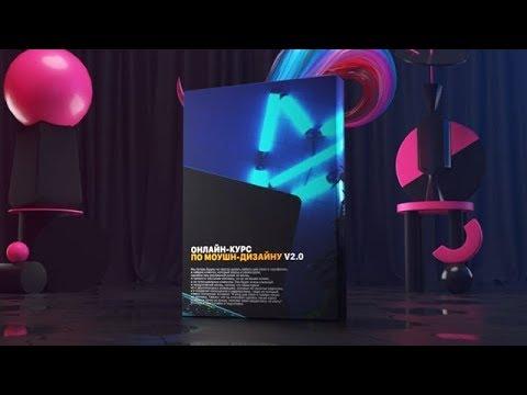 Курс по моушн-дизайну V2.0. Вступление | Мастерская Исаева