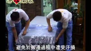 【康福搬家】搬家包裝教學 - 床墊套篇