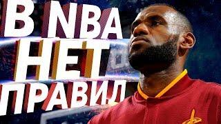 ХАХА NBA ПЕРЕСТАНЬ! 5 СЛУЧАЕВ КОГДА В НБА ЗАБЫЛИ О ПРАВИЛАХ ИГРЫ [ДИКИЕ НАРУШЕНИЯ ПРАВИЛ В NBA]