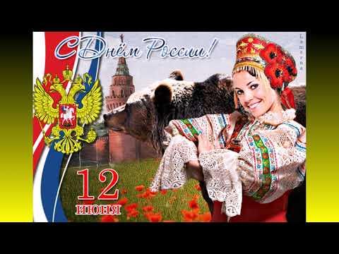 С днём России друзья !!!