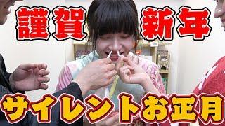 【対決】なっちゃんの鼻をこちょこちょ!?お正月に着物で罰ゲーム対決してみた!
