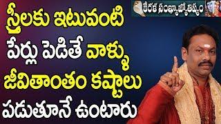 Girls Names In Telugu |  Ladies Names Telugu  | Ladies Names | Kids Names | Names | Jkr Bhakthi