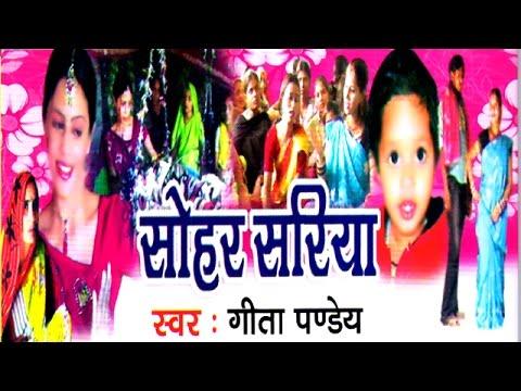 Dehati Jachcha Geet || Sohar Sariya || सोहर सरिया || Geeta Panday || Rathor Cassette