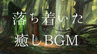 🎼【作業用BGM】人生疲れたなぁ。って時に聴いてほしい、落ち着いた癒し音楽【勉強用】