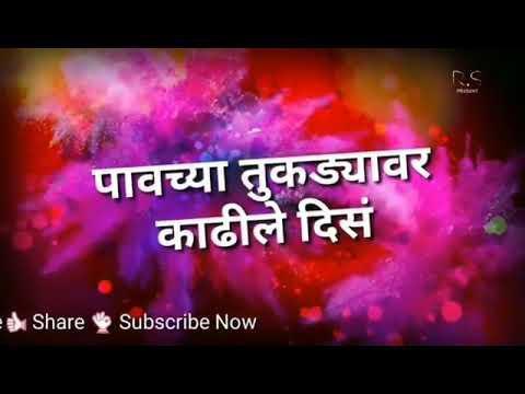 What's App Status Harpun Bhan Jivach Lihil Savidhan