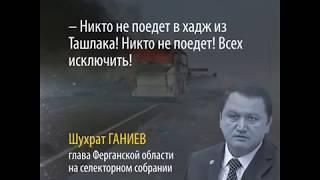Глава области в Узбекистане обозвал подчинённых