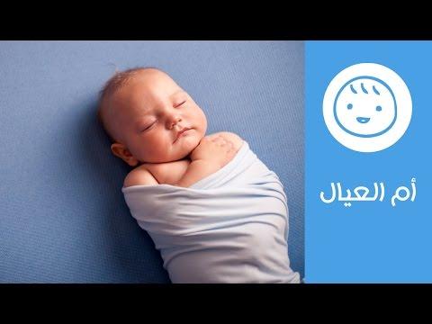 مراحل تطور الطفل الرضيع من الشهر الأول إلى الشهر الثالث | أم العيال