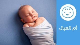 مراحل تطور الطفل الرضيع من الشهر الأول إلى الشهر الثالث