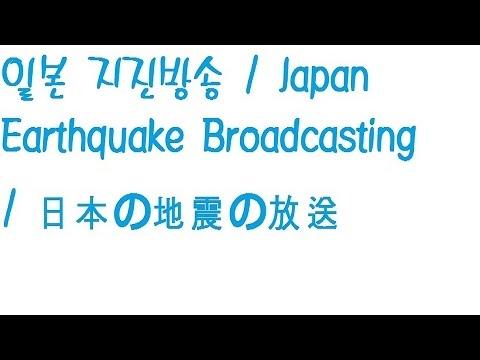 일본 지진방송 / Japan Earthquake Broadcasting / 日本の地震の放送