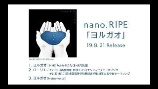 【nano.RIPE】「ローリエ」試聴動画