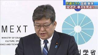 記述式導入は萩生田大臣が「見送り決断、私に責任」(19/12/17)