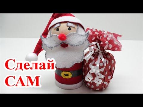 Самоделки из Бутылки Как Сделать Своими Руками Деда Мороза из Пластиковой Бутылки - Мастер Класс скачать