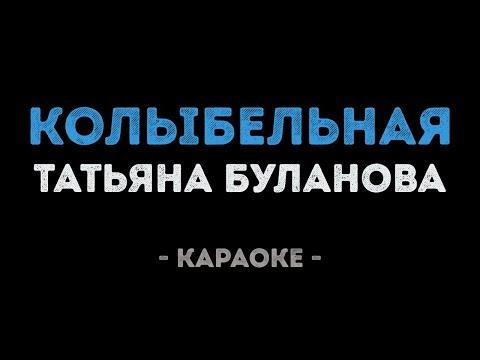 Татьяна Буланова - Колыбельная (Караоке)