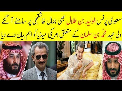Prince Al-Waleed bin Talal Latest Interview about Saudi Crown Prince Mohammed Bin Salman | AUN