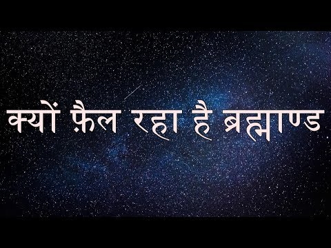 Why our Universe is expanding in Hindi ( Eng sub )
