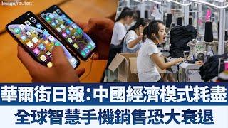 華爾街日報:中國經濟模式已耗盡|全球智慧型手機銷售今年恐大衰退|產業勁報【2019年7月18日】|新唐人亞太電視