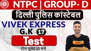 RRB NTPC 2019 (CBT-1) || Vivek Express || Static G.K || By Vivek sir || Class 17 || Test