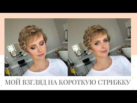 Как уложить Короткие волосы + 2 новости для подписчиков! Hairstyle For Short Hair