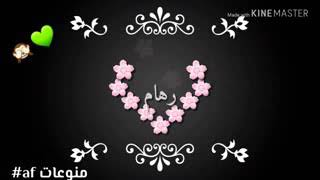 اهداء الي رفيقه عمرري حياتي ريهاام فوديتج انااا