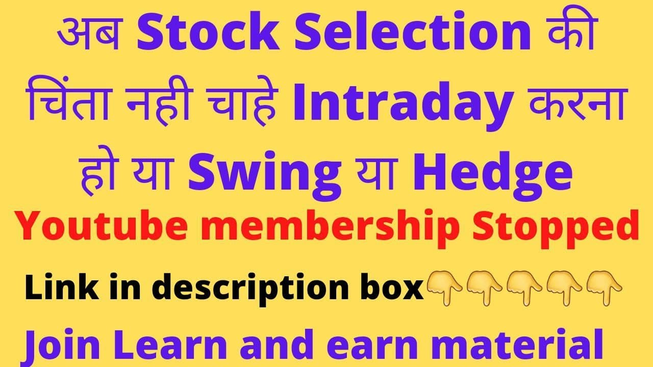How To Select Stocks For Intraday Trading | Intraday Stocks Selection Strategy
