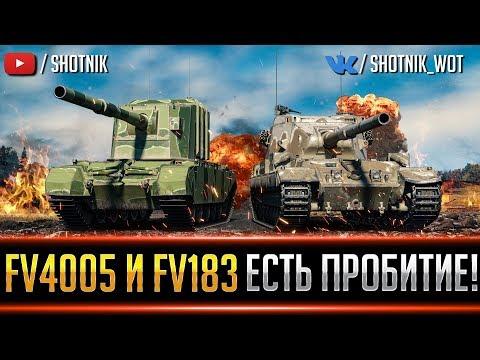 FV4005 и FV215b 183 - ЕСТЬ ПРОБИТИЕ !