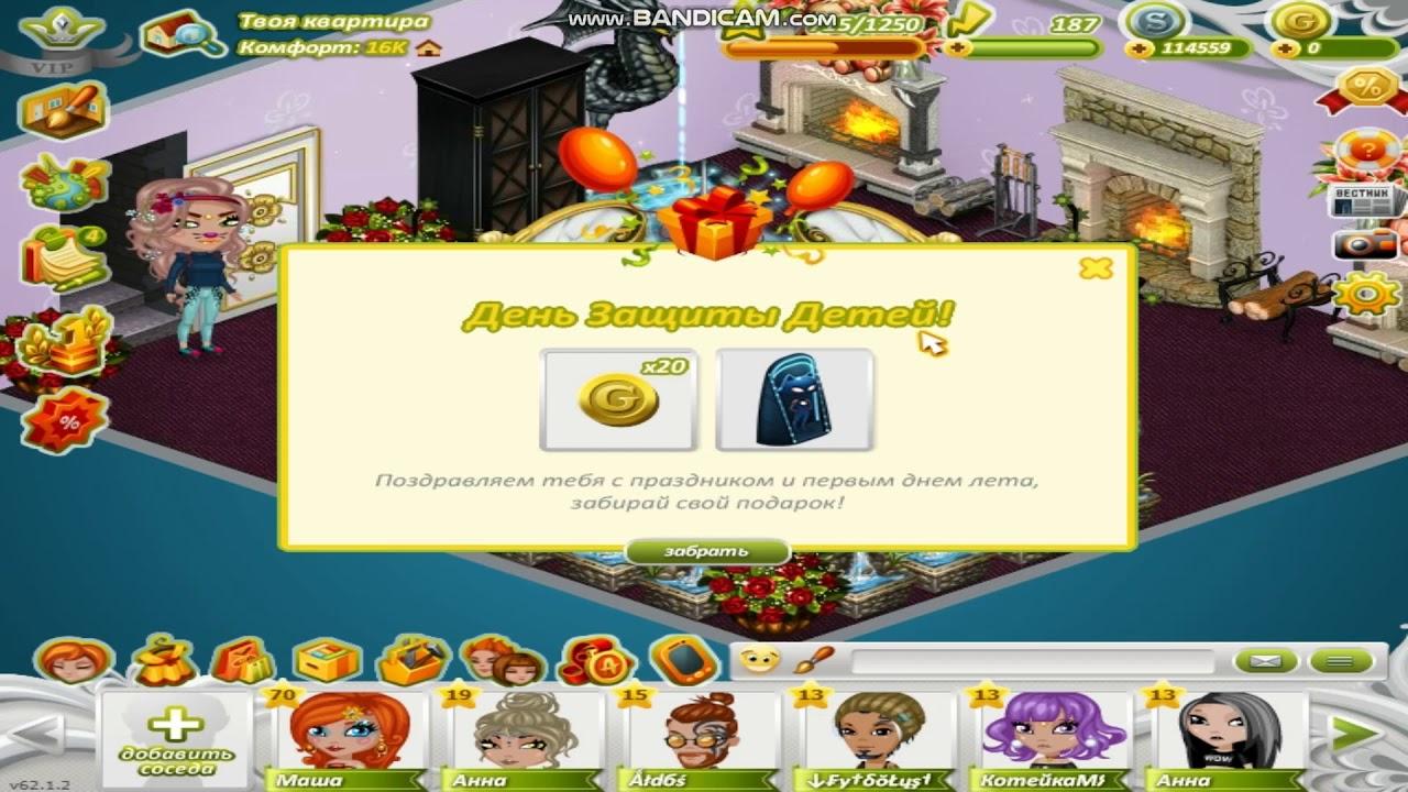 Бонусы в аватарии картинки
