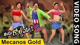 Mecanos Gold Video Song  Eedu Gold Ehe Video Song  Sunil, Sushma Raj, Richa Panai