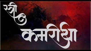 Kamariya | Stree | Nora Fatehi | Rajkumar Rao | Jungle Studios