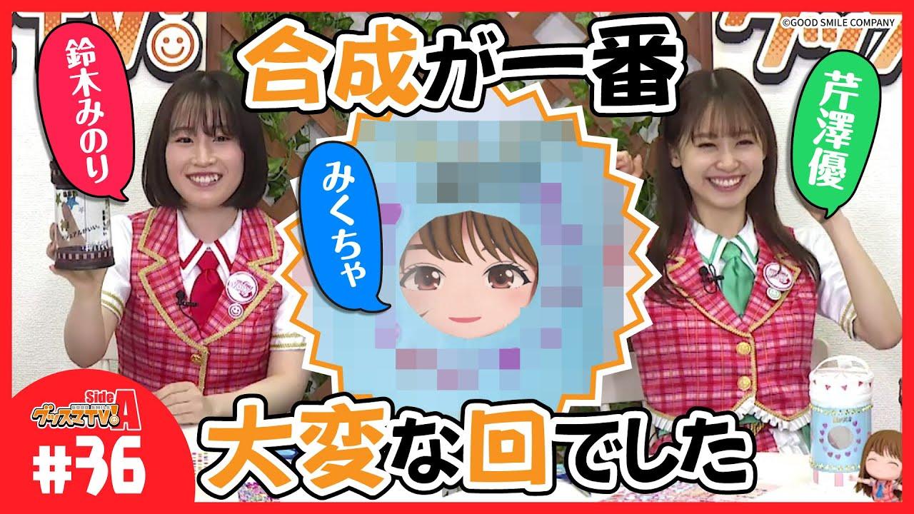 【簡単!】オリジナルのフィギュアポーチを作ろう!【グッスマTV!】鈴木みのり/芹澤優