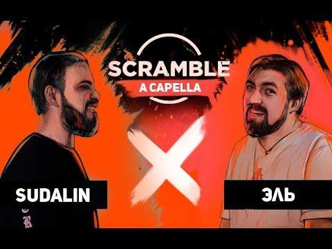 Scramble Battle (MAIN EVENT): SUDALIN - ЭЛЬ