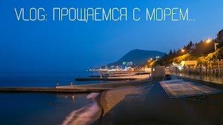 VLOG: Крым_Алушта (пляж Профессорский уголок, прощаемся с морем, ОБЗОР КВАРТИРЫ))