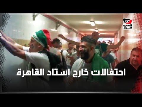 الجماهير الجزائرية تحتفل خارج ستاد القاهرة بعد التتويج ببطولة أمم أفريقيا  - 00:54-2019 / 7 / 20