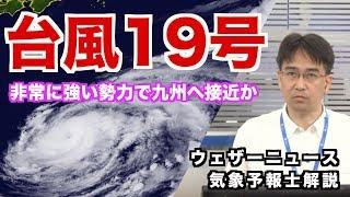 【非常に強い勢力で九州へ接近か】台風19号最新見解/ウェザーニュース 0818