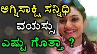 Vaishnavi Gowda : Agnisakshi sannidhi Age Revealed  | Filmibeat Kannada
