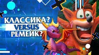 Классика или Ремейк? Во что лучше играть? Crash Bandicoot N'Sane and Spyro Reignited!