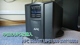 APC SMART UPSの中古品を購入
