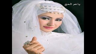 افراح اسلاميه ♥يا عم الحج☻☻☻♥
