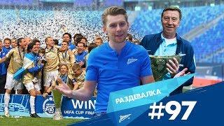«Раздевалка» на «Зенит-ТВ»: выпуск №97