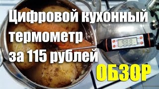 Кухонный цифровой термометр за 115 рублей. ОБЗОР