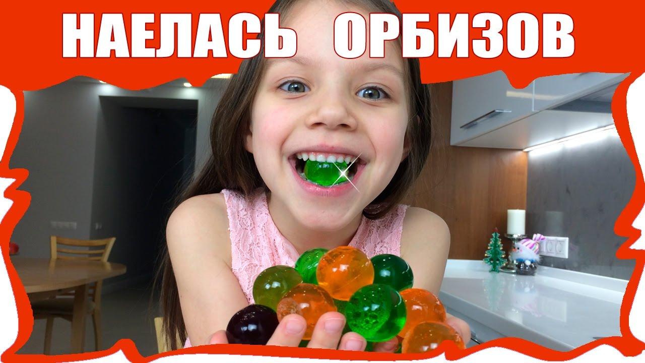 Как сделать орбизы которые можно есть 184