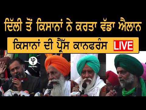 Delhi ਤੋਂ Kisan Union ਦੀ Press Conference Live...