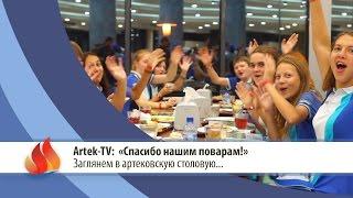 «Артек-TV»: Спасибо нашим поварам!